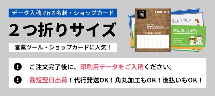 データ入稿で作る名刺・ショップカード印刷。2つ折りサイズの詳細ページです。