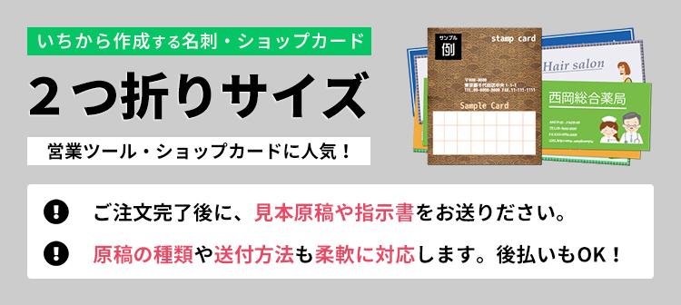 いちから作成で作る名刺・ショップカード印刷。2つ折りサイズの詳細ページです。