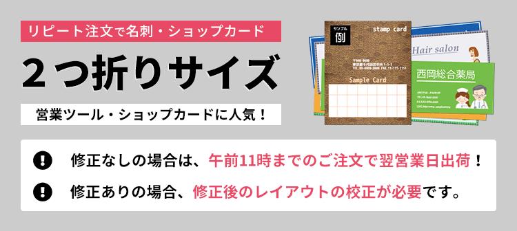 リピート注文で作る名刺・ショップカード印刷。2つ折りサイズの詳細ページです。