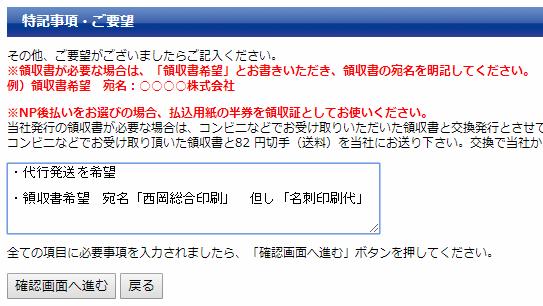 代行発送のご希望の場合、購入手続き画面の最後にある備考欄へ「代行発送希望」とご記入ください。