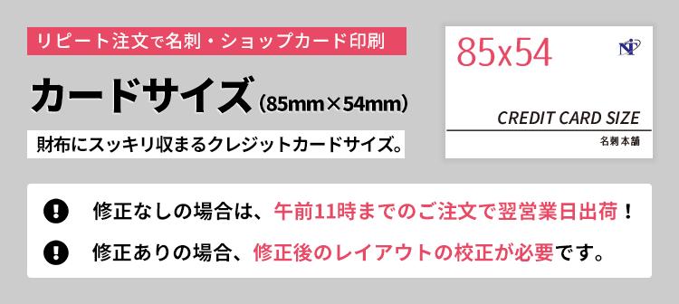リピート注文でつくる名刺・ショップカード印刷。カードサイズ(85mm×54mm)の詳細ページです。