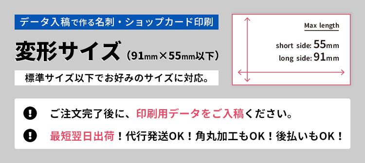 データ入稿で作る名刺・ショップカード印刷。91mm×55mm以内の変形サイズでつくる場合の詳細ページです。
