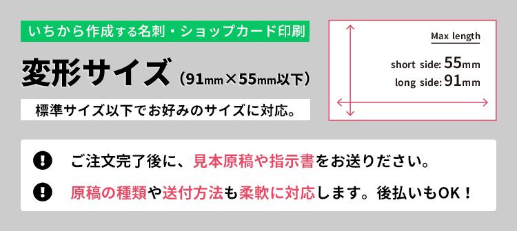 いちから作成で作る名刺・ショップカード印刷。91mm×55mm以内のサイズ指定でつくる詳細ページです。