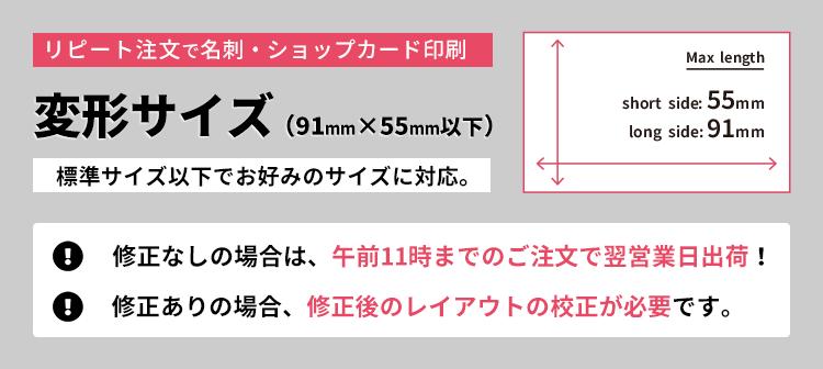 リピート注文で作る名刺・ショップカード印刷。91mm×55mm以内のサイズ指定でつくる詳細ページです。