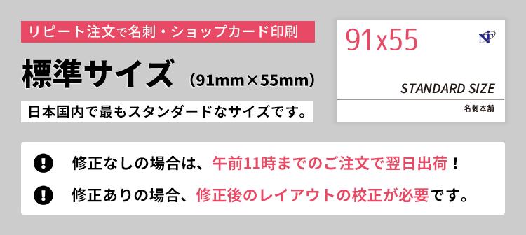 リピート注文で作る名刺・ショップカード印刷。標準サイズ(91mm×55mm)の詳細ページです。