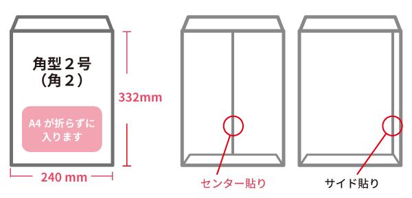 角2封筒は縦332mm×横240mmで、Aが折らずに入ります。カラー封筒の「クリーム」のみ貼り位置がセンター貼りになります。