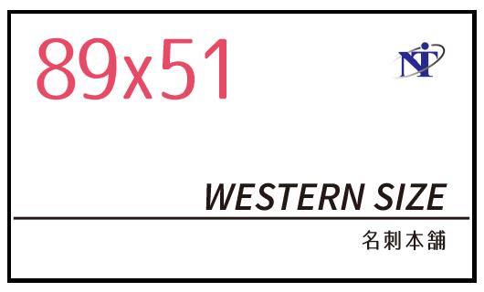 89mm×51mmのサンプル画像