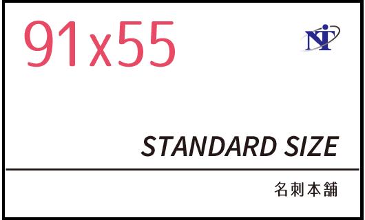 91mm×55mmのサンプル画像