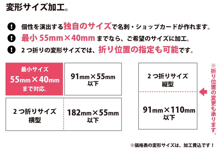 変形サイズ加工は、1点につき+500円、2つ折りサイズでも対応が可能です。