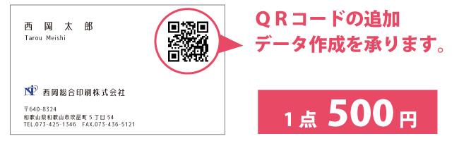 QRコードデータの作成を承ります