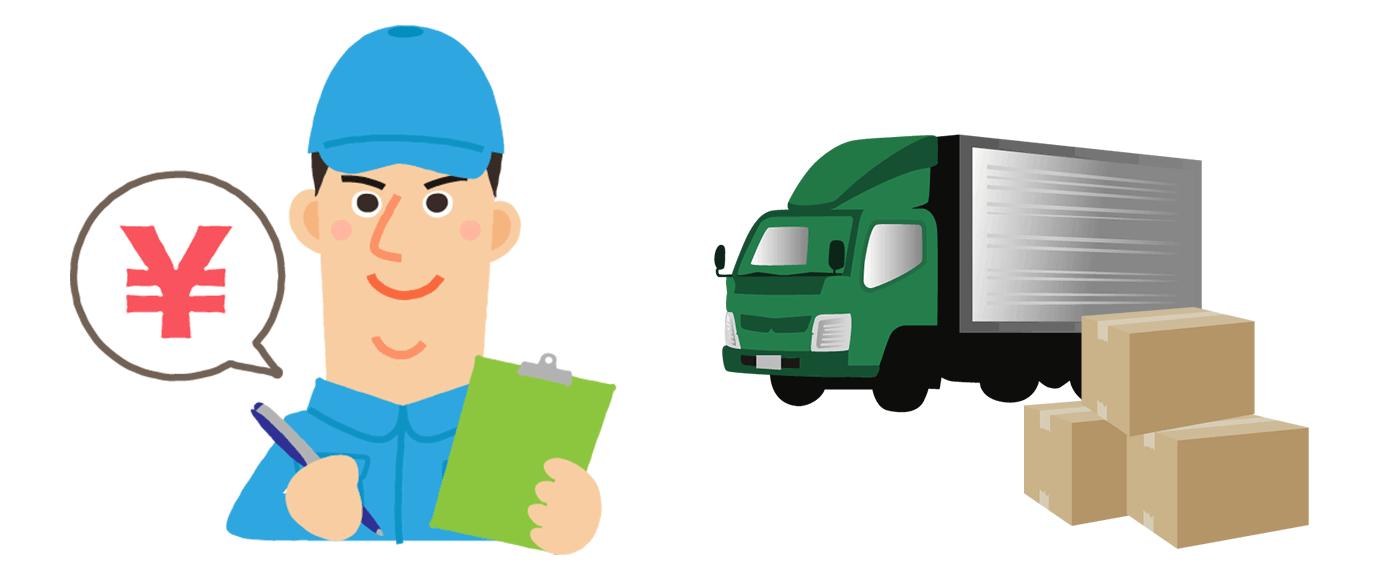 配送方法に宅急便をお選びの場合は、代金引換サービスがご利用いただけます。