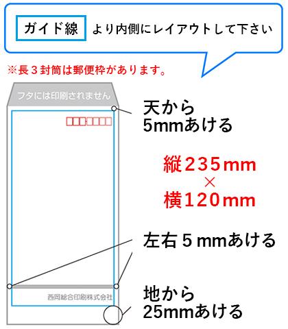 長3封筒のデータ作成時のポイントは、データサイズは縦235mm×横120mm(フタ含まず)。レイアウトは天・左右に5mm・地に25mmを余白とし、その内側に作成してください。
