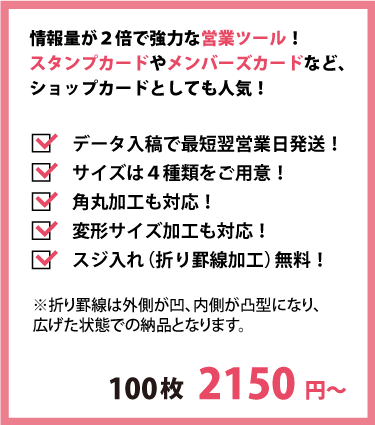データ入稿で即日発送!角丸加工や変形サイズも対応!スジ入れ(折り罫線)無料!100枚で2100円から!