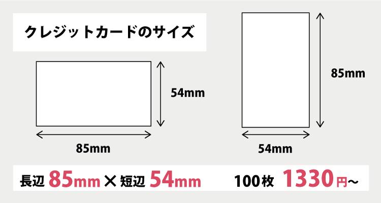 財布にもスッキリ収納できるクレジットカードサイズ、85mm×54mmで名刺・ショップカードを作成します。100枚1300円から。
