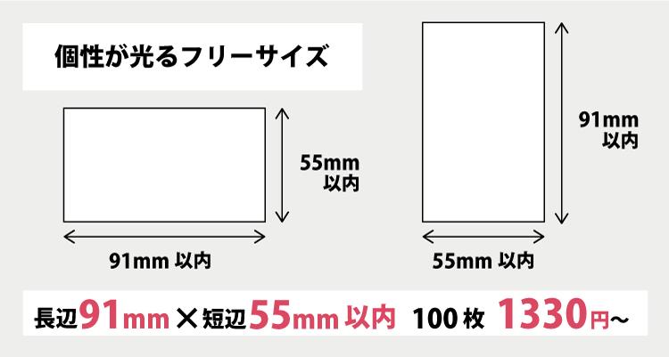 独自性やインパクトを持たせるなど、長辺91mm×短辺55mm以内のお好みのサイズで名刺・ショップカードを作成します。100枚1300円から。