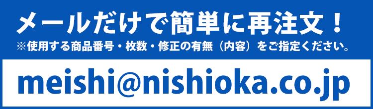 メールだけで簡単に注文できます。ご注文内容(印刷するデータ・枚数・修正有無)を・データをtamaki@nishioka.co.jpまでご送信ください。