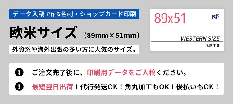 データ入稿で作る名刺・ショップカード印刷。欧米サイズ(89mm×51mm)の詳細ページです。