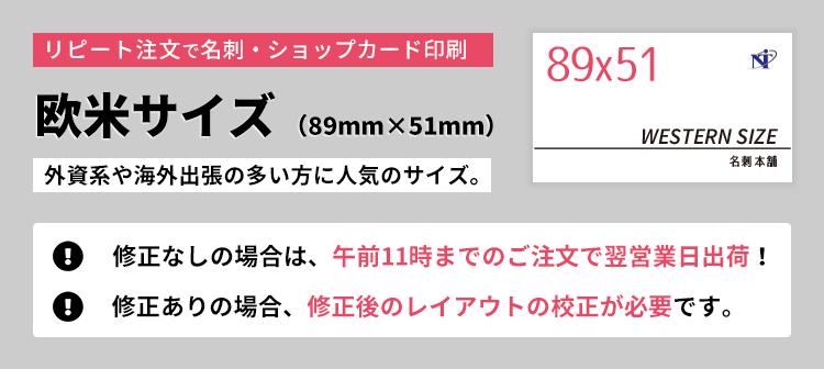 リピート注文で作る名刺・ショップカード印刷。欧米サイズ(89mm×51mm)の詳細ページです。