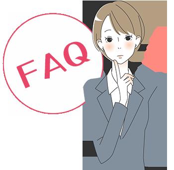 よくあるご質問をまとめました