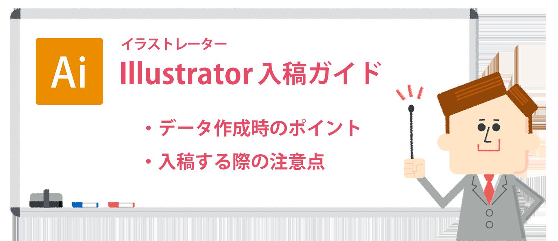 Illustratorでのデータ作成のポイントと注意点です。