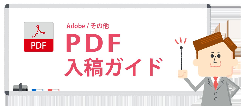 PDFで入稿する際のポイントと注意点です。