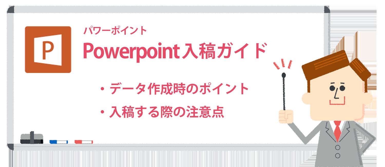 Powerpointでデータ作成する場合のポイントと注意点です。