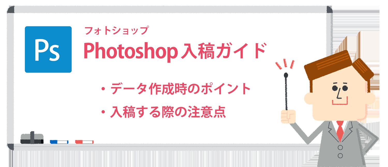 Photoshopでデータ作成する場合のポイントと注意点です。