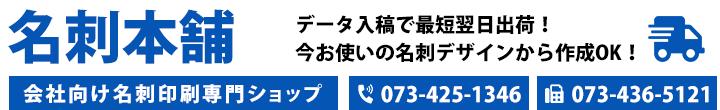 名刺印刷専門ショップ【名刺本舗】