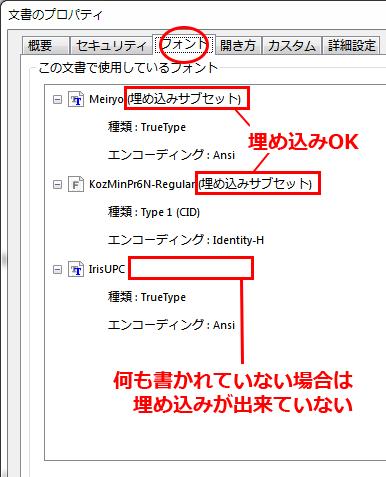 フォント名の横に「埋め込みサブセット」の文字があれば埋め込みになっています。表示がないフォントは埋め込みできていません。