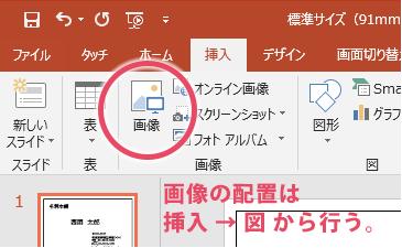 画像の配置は「挿入」→「図」から行って下さい。他のソフトから「コピー&ペースト」で配置すると解像度の劣化やトラブルの原因になります。