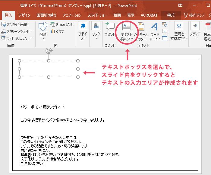 テキストボックスを選んで、スライド内にクリックすると任意の大きさのテキストエリアが作成できます。