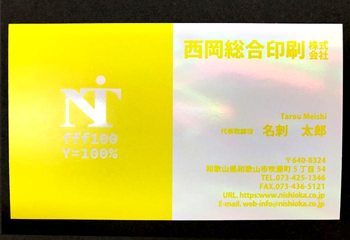 ホログラム(T3)サンプル写真15・イエロー100%のみ