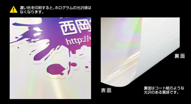 裏面はコート紙のような光沢のある質感です。また、濃い色の部分はホログラムが目立ちません。