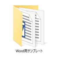ダウンロードしたzipファイルを解凍すると、指定した場所にテンプレートファイルの入ったフォルダが作成されています。