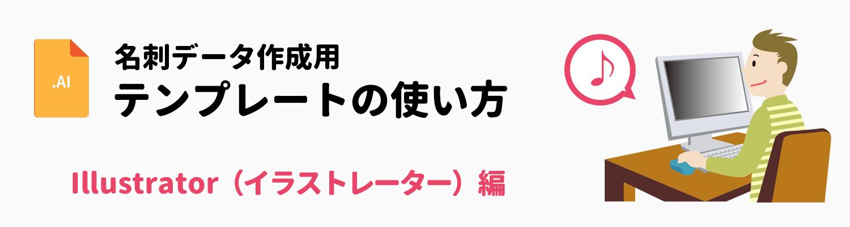 Illustrator(ai形式)の名刺データの作成用テンプレートとその使い方です。