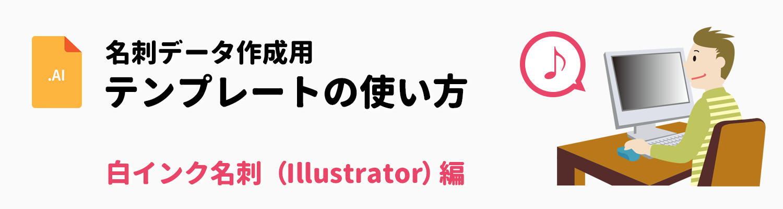 Illustrator(ai形式)の白インク名刺作成用テンプレートとその使い方です。