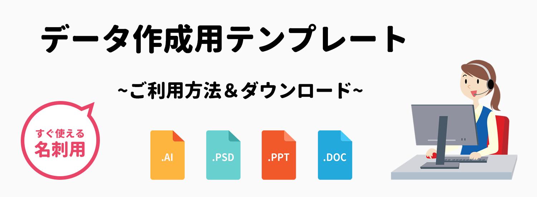 名刺のデータ作成用のテンプレートをアプリケーションソフト別にご用意しています。