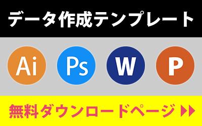 名刺印刷用のデータ作成テンプレートをご用意しています。Illustrator(ai形式),Photoshop(psd形式),Word(doc形式),Powerpoint(ppt形式),白インク名刺専用(ai形式)があり、それぞれ無料でダウンロードできます。