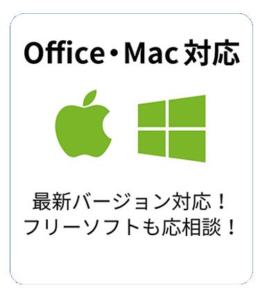 AdobeCCやOfficeの最新バージョンまで対応可能!macOSでも大丈夫!その他のフリーソフトや画像形式でのご入稿も柔軟に対応します!