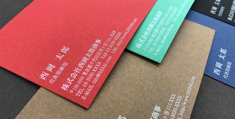 色べた塗りの白抜き文字印刷とは違い、印刷していない濃い部分は紙の質感を残し、用紙の風合いを活かしたスタイリッシュなデザイン。