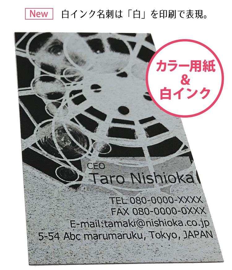白インク名刺は、新技術のホワイトトナーで「白色」を「印刷」で表現します。
