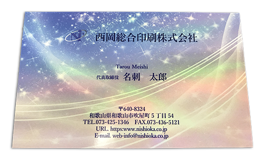 光の角度で虹色に輝く2.5Dホログラムペーパーを使用した、T3ホログラム名刺です。