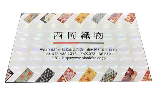 円形パターンのホログラム加工が多彩な輝きを放つ2.5Dホログラムペーパーを使用した、T7ホログラム名刺です。