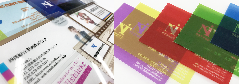 透明なクリア名刺・クリアカードのサンプル写真4
