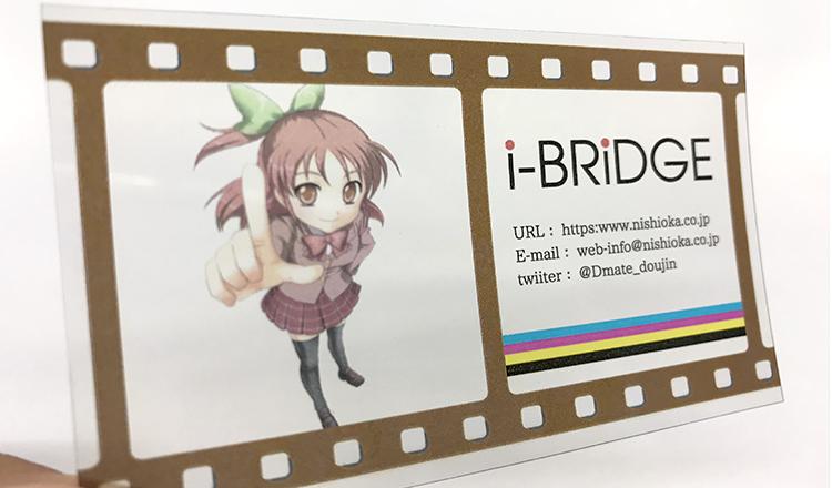 透明PETフィルムを使った名刺本舗の「クリア名刺」のサンプル写真の1つです。片面印刷専用です。
