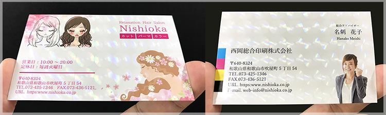 T7ホログラム名刺のイメージ写真