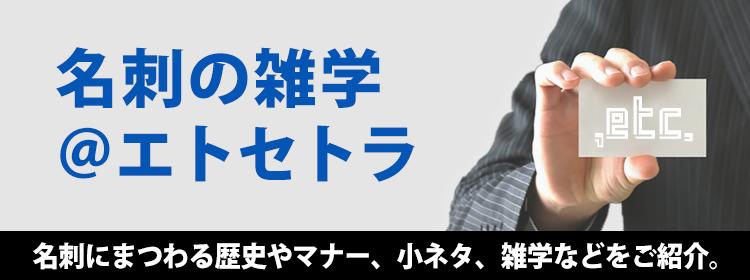 名刺の雑学@エトセトラのトップ画像です