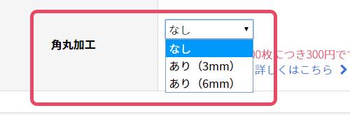角丸加工の項目で「あり(3mm)」または「あり(6mm)にチェックを入れる。