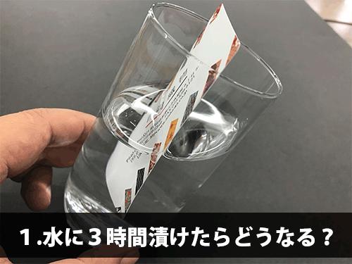 水の入ったコップに漬けている画像です