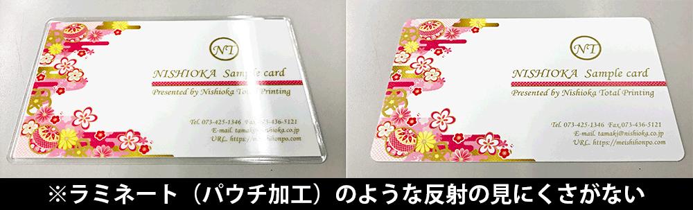 PETカード(耐水PETマット紙)はラミネート加工(パウチ加工)を行う場合と違って光が反射して見にくいことがない。